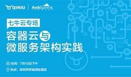 ArchSummit深圳2016:容器化+微服务技术最佳实践
