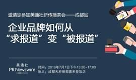 """美通社新传播茶会(成都站)—— 企业品牌如何从""""求报道""""变""""被报道"""