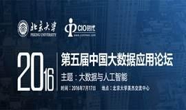 第五届大数据应用论坛 - 大数据与人工智能