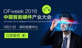 2016中国智能硬件产业大会——提前抢占免费席位