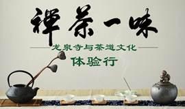 龙泉寺与茶道文化体验行