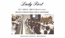 活动邀请 把握人生中的Best Offer - 国际拍卖行业的真实探秘与自信女人的修炼秘籍
