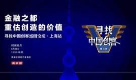 新京报寻找中国创客论坛•上海站