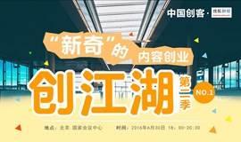 【搜狐财经】中国创客·创江湖第二季强势来袭!解读时下火热又新奇的内容创业!
