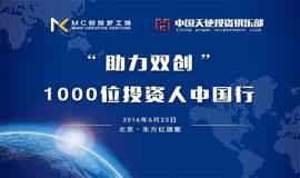 """""""助力双创""""1000位投资人中国行·北京站"""
