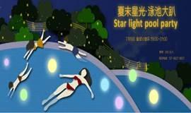 Highmee 夏日音乐激情泳池Party