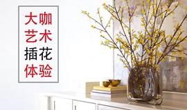 上海_大咖艺术插花体验 品味优雅 | 免费咨询