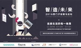 智造未来-2016西门子创客马拉松