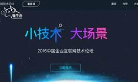 2016中国企业互联网技术论坛