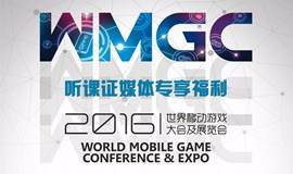WMGC世界移动游戏大会听课证媒体专享