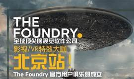 影视特效和VR特效顶尖大咖分享会,The Foundry北京首次官方俱乐部活动!