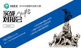 7月29日来广州参加一场智能硬件创业大咖云集的对接盛会!