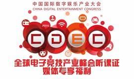 全球电子竞技产业峰会听课证媒体专享