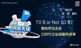 To B or Not To B?----微软带你走进云时代企业级服务变革