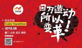 【创业松鼠4城联动 厦门站】智能硬件Color Hackthon  冠军有机会赴德国参加Betapitch国际创业大赛