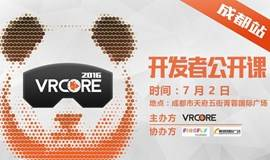 2016VRCORE虚拟现实开发者系列公开课—成都站