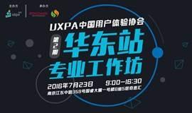 UXPA中国·华东站专业工作坊火热报名中!