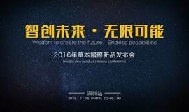 2016华本国际新品发布会