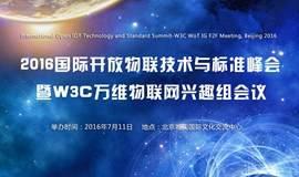 2016国际开放物联技术与标准峰会暨W3C万维物联网兴趣组会议