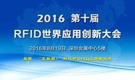 海澜之家的【RFID流水化读取系统】如何为服装企业优化供应链管理 | RFID世界应用创新大会