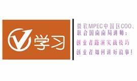 V学习 | 微软MPEC中国区COO、联合国南南局讲师:创业者路演实战技巧(创业者如何讲好故事!)