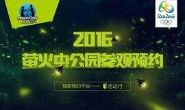 2016年萤火虫公园参观预约(独家预约平台-活动行)