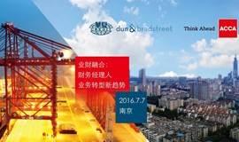 "ACCA 诚邀您参加""业财融合:财务经理人业务转型新趋势""南京研讨会0707"