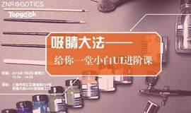 """【WorkShop】给想练""""吸睛大法""""的你一堂小白UI进阶课"""