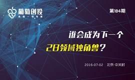 「葡萄创投」第184期投资观点:谁会成为下一个2B领域独角兽?