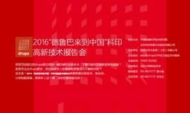 """2016""""德鲁巴来到中国""""科印高新技术报告会"""