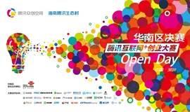 2016腾讯互联网+创业大赛——华南区决赛