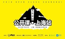 鸟哥学院线下公开课·上海站