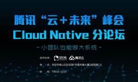 """腾讯""""云+未来""""峰会Cloud Native分会场-创业团队CTO,小团队如何做大系统?"""