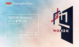 TEDx珠江新城 2016夏季沙龙 「他和她」  TEDxZhujiangNewTownSalon 2016 Summer「Wo·Men」