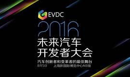 2016 未来汽车开发者大会