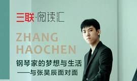活动招募 | 钢琴家的梦想与生活-与张昊辰面对面