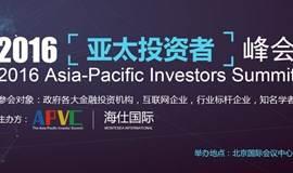 亚太投资者峰会