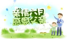 太阳宫:父子齐闯关 父亲节亲子活动