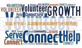 公益下午茶   志愿服务体系构建与社群营造