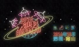 大沙拉 BigSalad 2016:脚踏实地,仰望星空