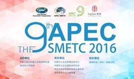 汇聚21个成员经济体的1350家创新企业,第九届APEC SMETC强势来袭!