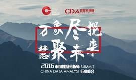2016中国数据分析师行业峰会