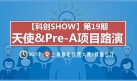 【科创SHOW】第19期天使&Pre-A项目路演