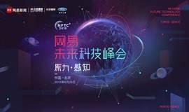 第三届网易未来科技峰会