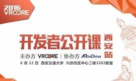VRCORE虚拟现实开发者公开课-西安站
