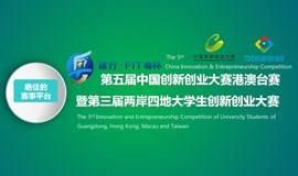 第五届中国创新创业大赛港澳台赛暨第三届两岸四地大学生创新创业大赛