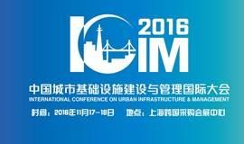 2016中国城市基础设施建设与管理国际大会