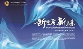 2016中国企业竞争力年会夏季峰会
