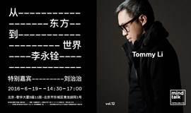 Tommy's MindTalk TOPYS创意公开课  第十二回  李永铨