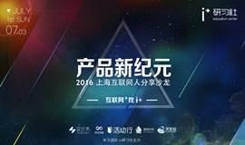 """互联网人线下分享沙龙 """"互联网+找i+""""【i+研习社主办】"""